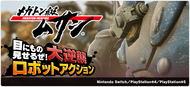 メガトン級ムサシ|Nintendo Switch/PlayStation®4/PlayStation®5